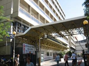 Das groesste oeffentliche Krankenhaus in Athen - Davor ein Transparent der Belegschaft gegen die Kuerzungen im Gesundheitssystem